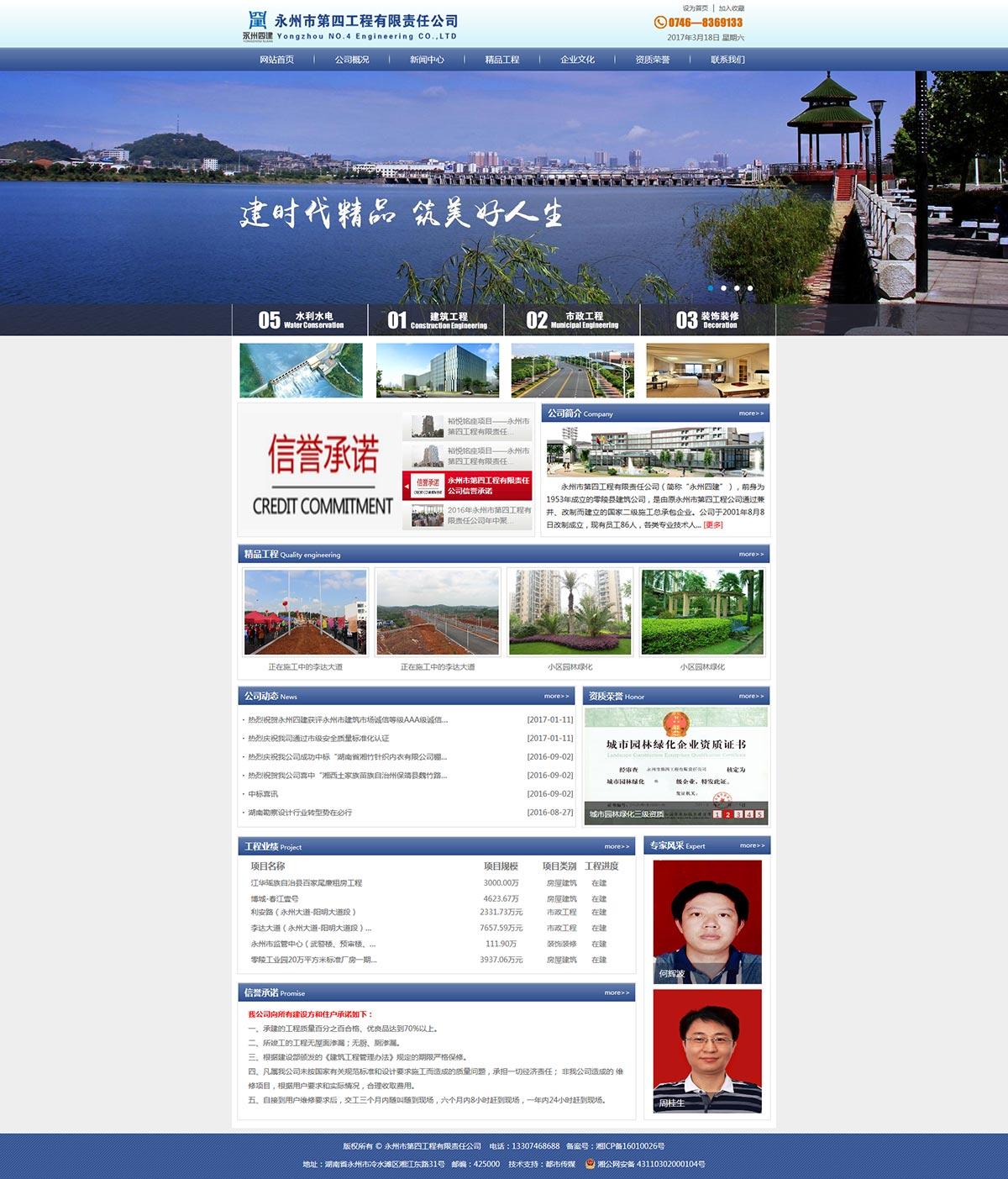 永州市第四工程有限责任公司